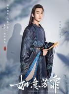 徐平(刘奕畅饰演)