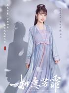 顾沅(宋昕冉饰演)