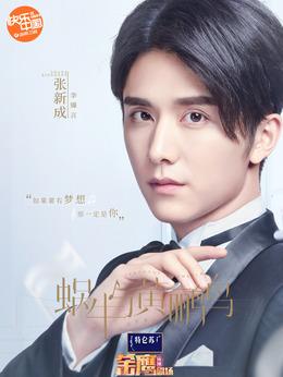 李臻言(张新成饰演)