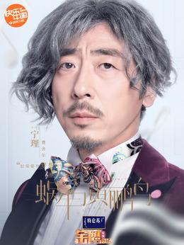费舍尔(宁理饰演)