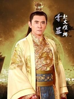 李显(赵文瑄饰演)
