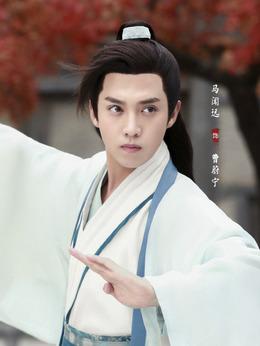 曹蔚宁(马闻远饰演)