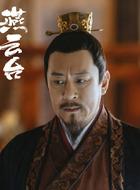 韩匡嗣(蒋恺饰演)