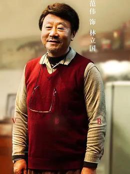 林立国(范伟饰演)