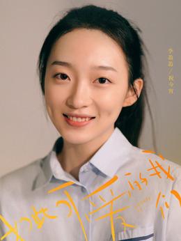 祝今宵(李盈盈饰演)