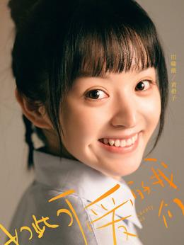 黄橙子(田曦薇饰演)