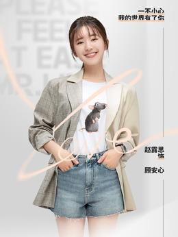 顾安心(赵露思饰演)