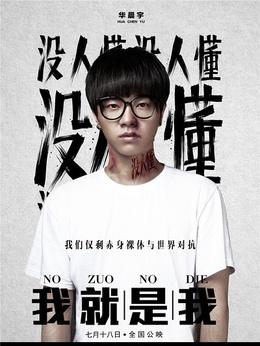 华晨宇(华晨宇饰演)