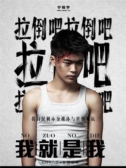 宁桓宇(宁桓宇饰演)
