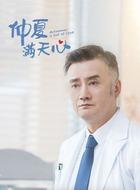 靳文(曹卫宇饰演)