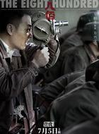方兴文(辛柏青饰演)