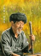 田寿春(惹阿公)