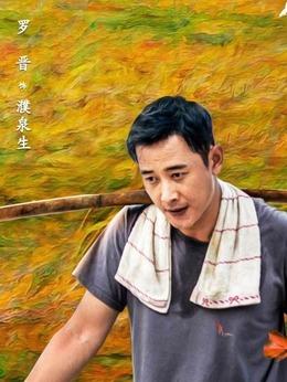 濮泉生(罗晋饰演)