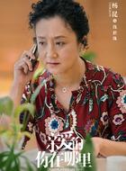 钱碧珠(杨昆饰演)