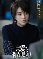 丁燕子(王妍之饰演)