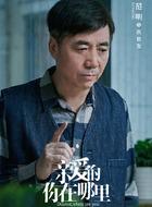 洪贵发(范明饰演)