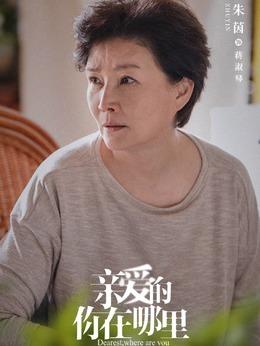 蒋淑琴(朱茵饰演)