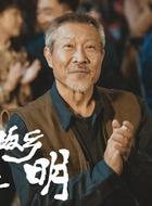 黄老邪(冯国庆饰演)