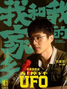 小秦(刘昊然饰演)
