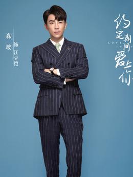 江少恺(森竣饰演)