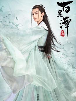 春妖(郭俊辰饰演)