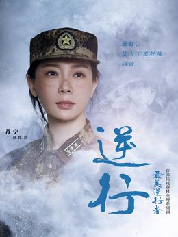 肖宁(陈数饰演)