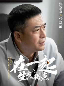 张汉清(张嘉益饰演)
