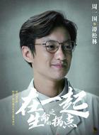 谭松林(周一围饰演)