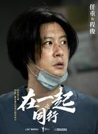 程俊(任重饰演)