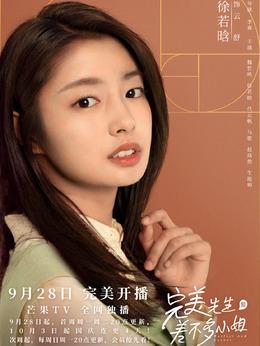 云舒(徐若晗饰演)