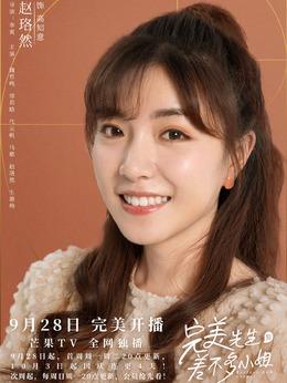 高知意(赵珞然饰演)