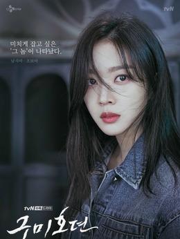 南智雅(赵宝儿饰演)