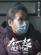 蒋云英(韦菁饰演)
