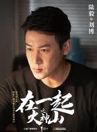 刘博(陆毅饰演)