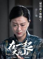 林晓宁(逯恣祯饰演)