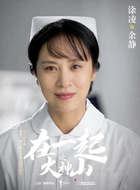 余静(涂凌饰演)