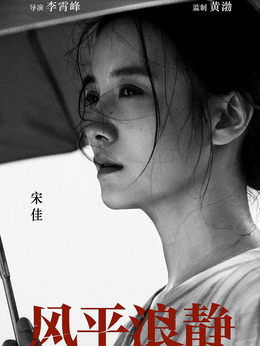 潘晓霜(宋佳饰演)