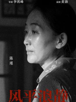 宋浩妈妈(陈瑾饰演)