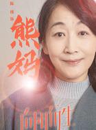 熊妈(陈瑾饰演)
