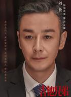严正刚(刘牧饰演)
