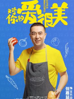 王大山(张嘉益饰演)