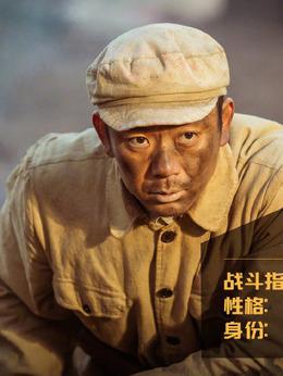 杨栓柱(孙浩涪饰演)