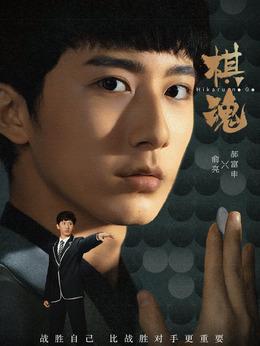 俞亮(郝富申饰演)
