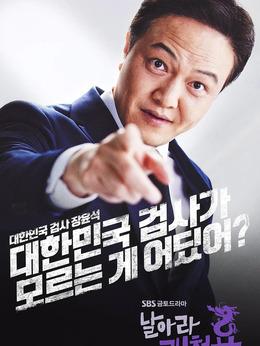 张云硕(郑雄仁饰演)