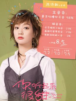 金瑶(陈诗敏饰演)