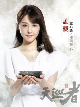 孟婆/小冰/孟心语(邵雨薇饰演)