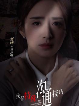 林沐晴(刘烨饰演)