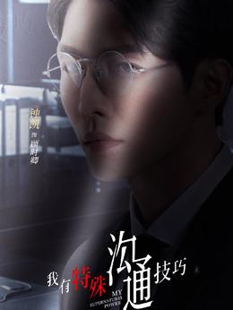 顾时卿(钟凯饰演)