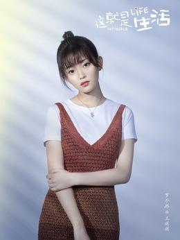 王玥玥(罗予彤饰演)