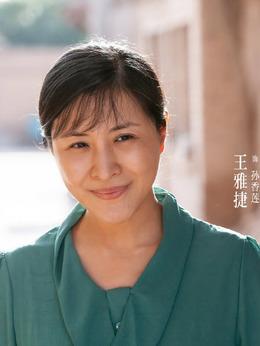 孙香莲(王雅捷饰演)